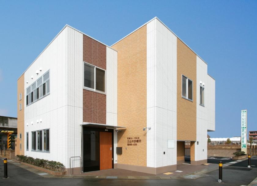 三山木診療所